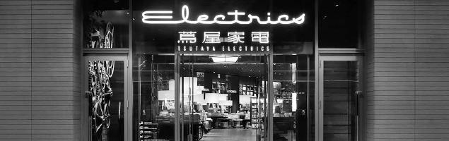 banner_Tsutaya_appliances_pc