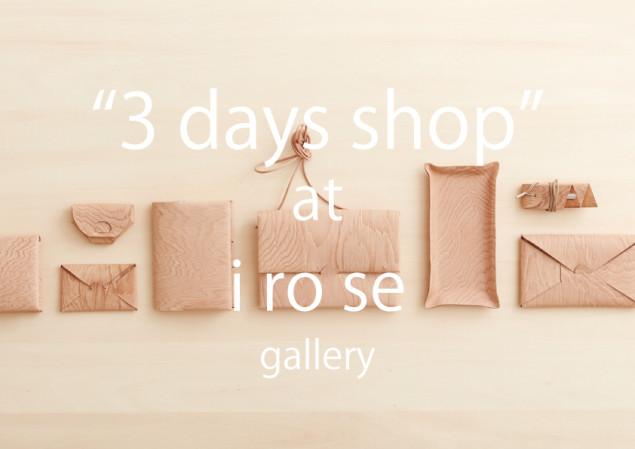 3days-shop