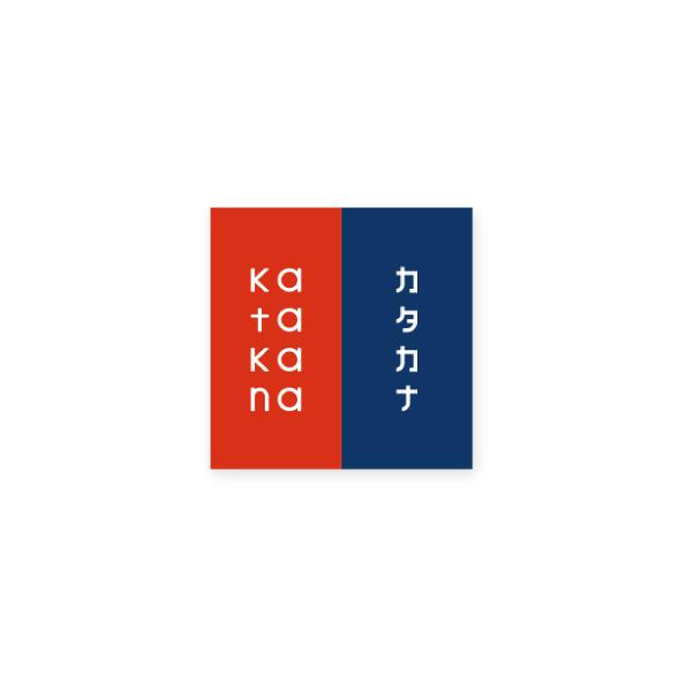 katakana